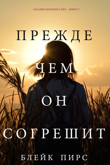 Прежде Чем Он Согрешит (Загадки Макензи Уайт—Книга 7) - cover