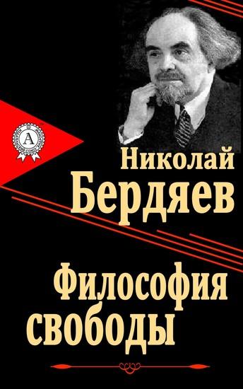 Философия свободы - cover