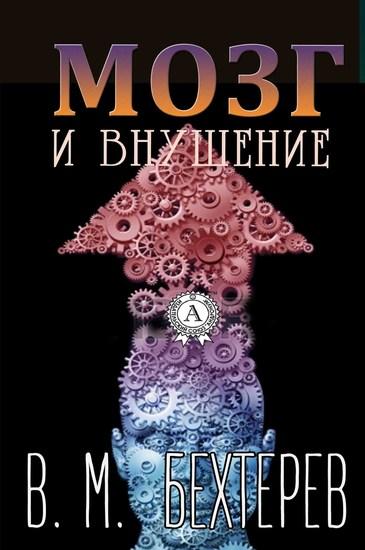 Мозг и внушение - cover