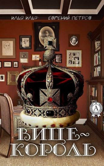 Вице-король - cover