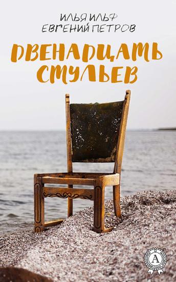 Двенадцать стульев - cover