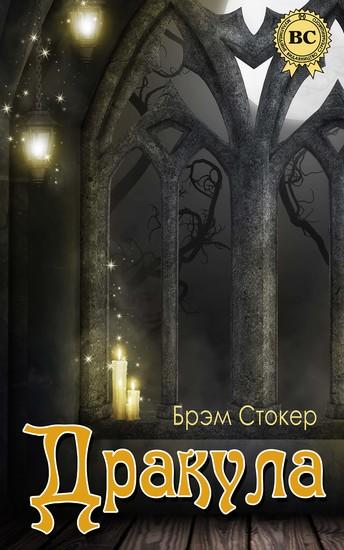 Дракула - cover