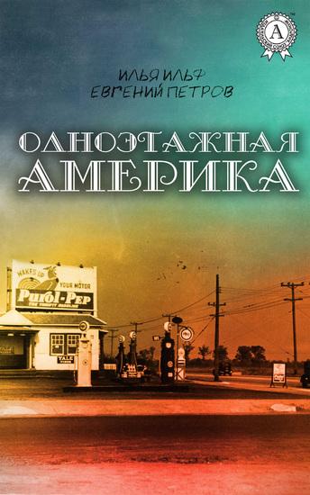 Одноэтажная Америка - cover