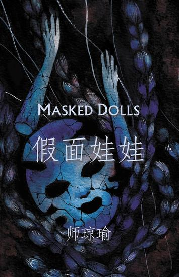 假面娃娃 Masked Dolls - cover