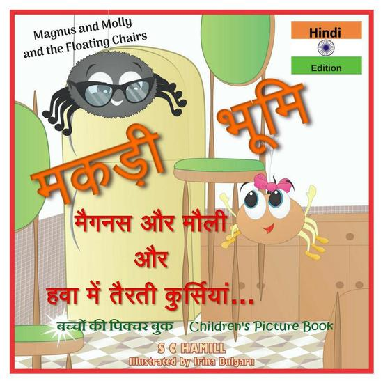 Magnus and Molly and the Floating Chairs Hindi Edition बच्चों की पिक्चर बुक Children's Picture Book - cover