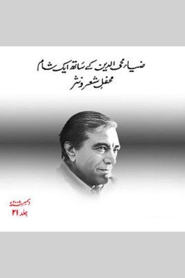 Zia Mohyeddin Kay Saath Eik Shaam Vol 21 - cover