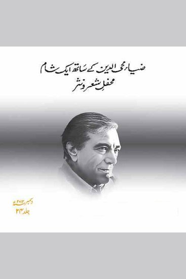 Zia Mohyeddin Kay Saath Eik Shaam Vol 24 - cover