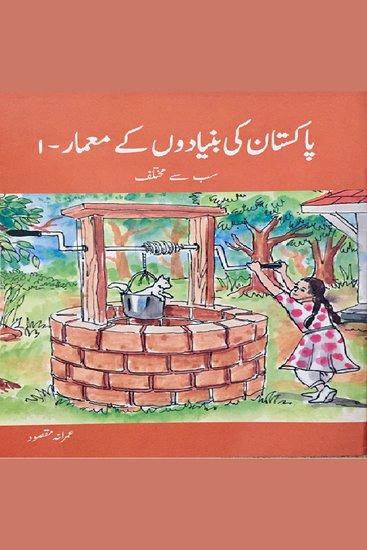 Pakistan Ki Bunyadoon Kay Maymar - cover