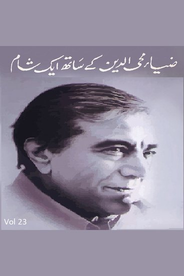 Zia Mohyeddin Kay Saath Eik Shaam Vol 23 - cover