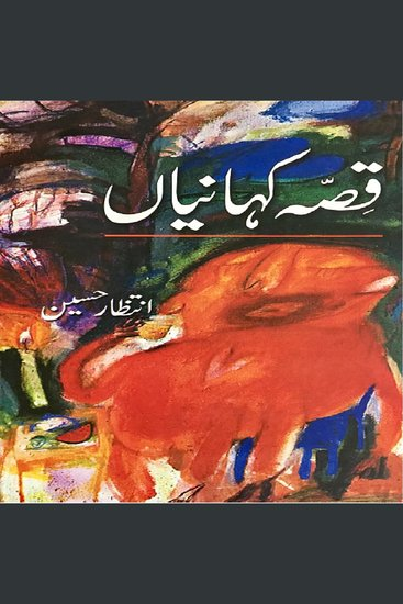 Selection from 'Qissa Kahanian' A - cover