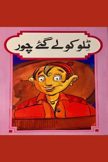 Tillo and other Urdu Children's Stories - cover