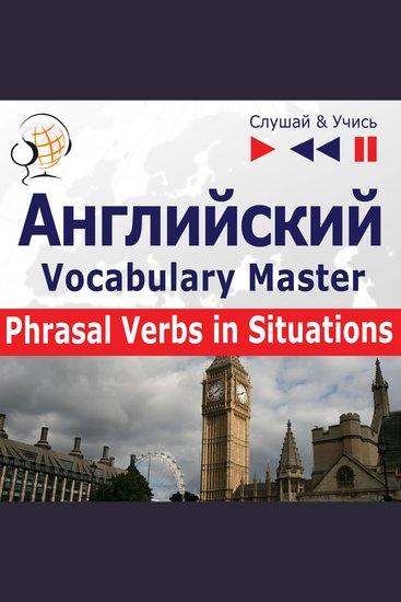 Английский Vocabulary Master - cover