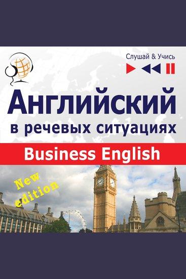 Английский в речевых ситуациях v3 - A Month in Brighton + Holiday Travels + Business English: (47 тематических занятий на уровне B1-B2 – Слушай & Учись) - cover