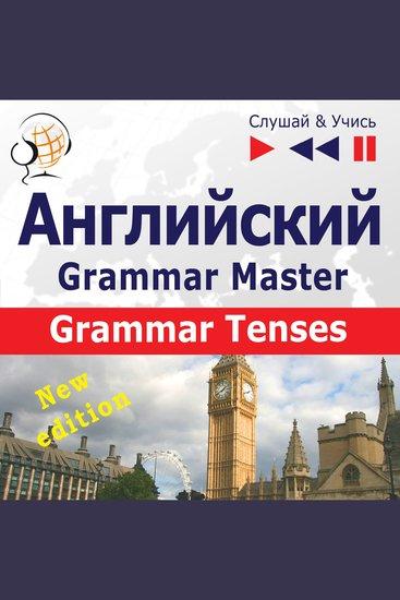 Английский язык – Grammar Master v1 - A Month in Brighton – New Edition (16 тематических занятий на уровне B1 – Слушай & Учись) - cover