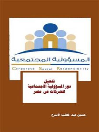 تفعيل دور المسؤولية الاجتماعية للشركات فى مصر - cover