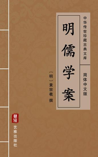 明儒学案(简体中文版) - 中华传世珍藏古典文库 - cover