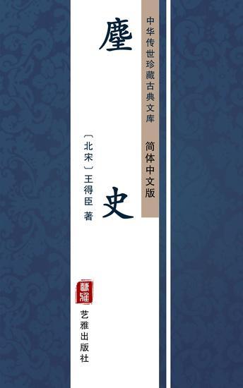 长短经(简体中文版) - 中华传世珍藏古典文库 - cover