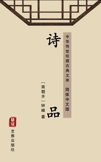 诗品(简体中文版) - 中华传世珍藏古典文库 - cover