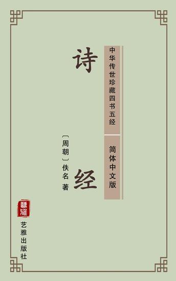 诗经(简体中文版) - 中华传世珍藏四书五经 - cover