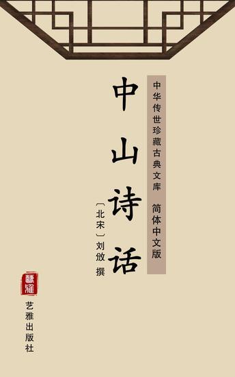 中山诗话(简体中文版) - 中华传世珍藏古典文库 - cover