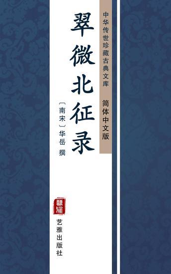 翠微北征录(简体中文版) - 中华传世珍藏古典文库 - cover