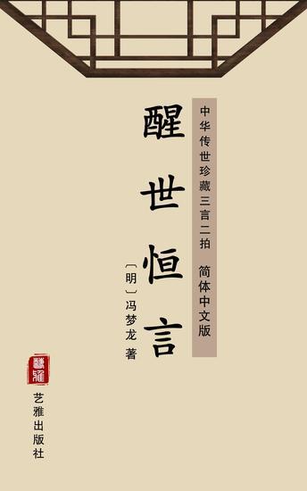醒世恒言(简体中文版) - 中华传世珍藏三言二拍 - cover