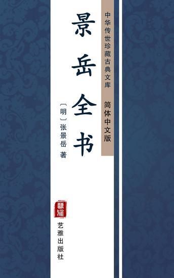 景岳全书(简体中文版) - 中华传世珍藏古典文库 - cover