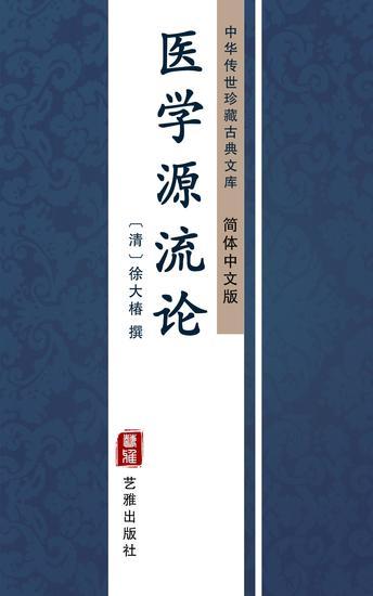 医学源流论(简体中文版) - 中华传世珍藏古典文库 - cover
