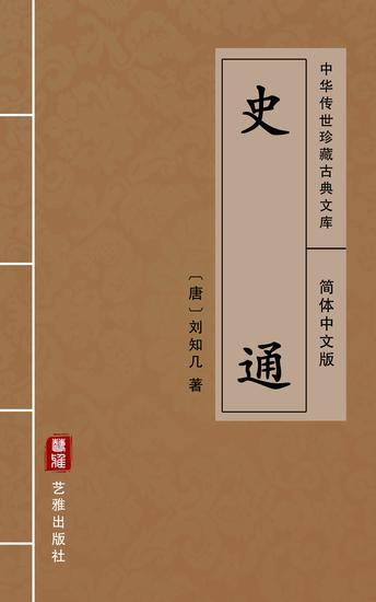 史通(简体中文版) - 中华传世珍藏古典文库 - cover