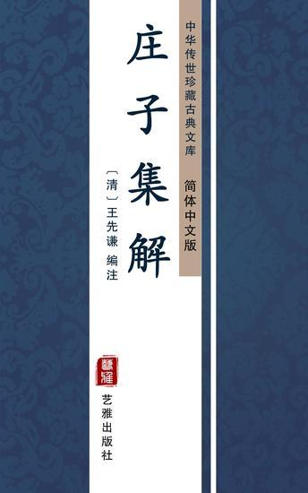 庄子集解(简体中文版) - 中华传世珍藏古典文库 - cover