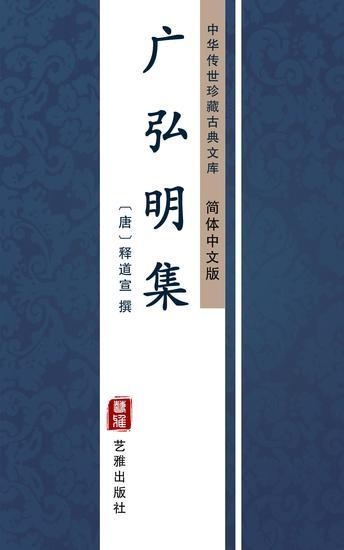 广弘明集(简体中文版) - 中华传世珍藏古典文库 - cover
