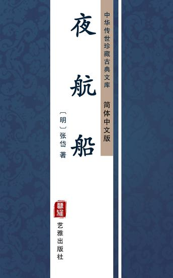 夜航船(简体中文版) - 中华传世珍藏古典文库 - cover