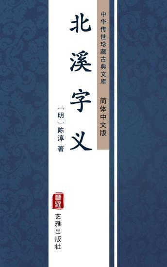 北溪字义(简体中文版) - 中华传世珍藏古典文库 - cover