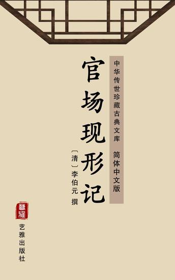 官场现形记(简体中文版) - 中华传世珍藏古典文库 - cover