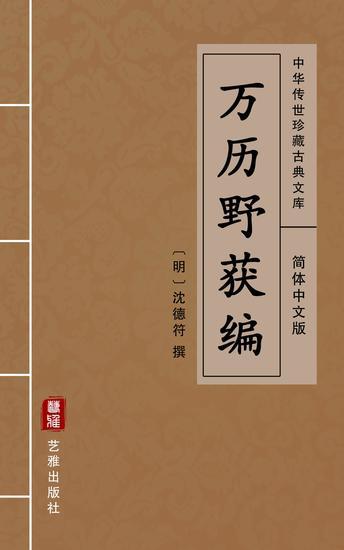 万历野获编(简体中文版) - 中华传世珍藏古典文库 - cover