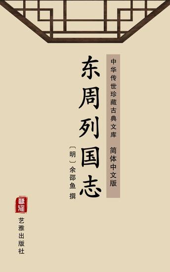 东周列国志(简体中文版) - 中华传世珍藏古典文库 - cover