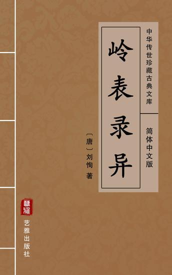 岭表录异(简体中文版) - 中华传世珍藏古典文库 - cover