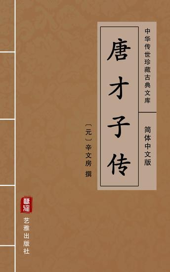 唐才子传(简体中文版) - 中华传世珍藏古典文库 - cover