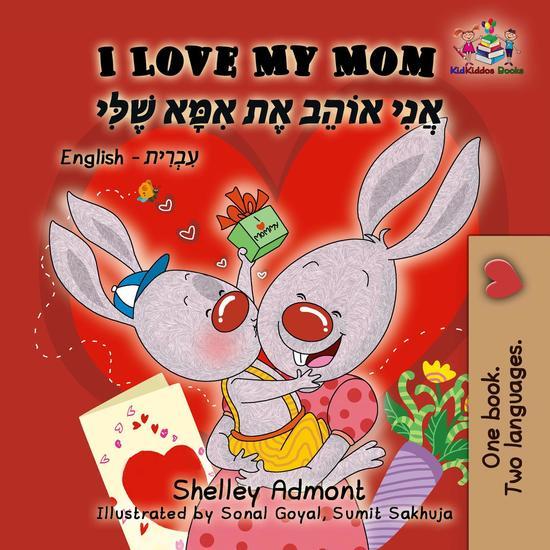 I Love My Mom אֲנִי אוֹהֵב אֶת אִמָּא שֶׁלִּ - English Hebrew Bilingual Collection - cover