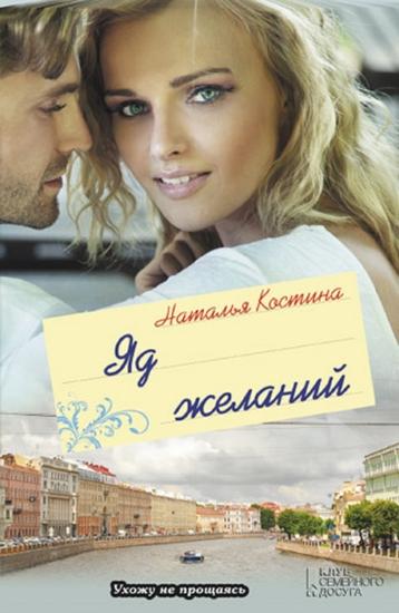 Яд желаний (Jad zhelanij) - cover