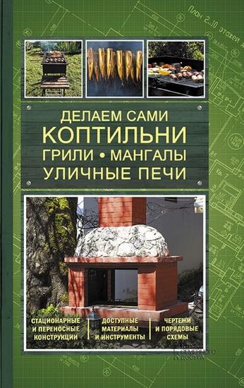 Делаем сами коптильни грили мангалы уличные печи (Delaem sami koptil'ni grili mangaly ulichnye pechi) - cover