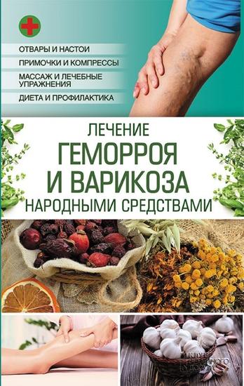 Лечение геморроя и варикоза народными средствами - cover