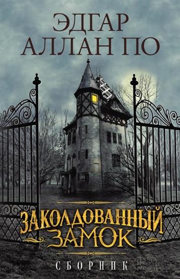 Заколдованный замок Сборник (Zakoldovannyj zamok Sbornik) - cover