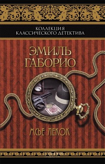 Мсье Лекок (Ms'e Lekok) - cover