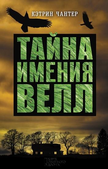 Тайна имения Велл (Tajna imenija Vell) - cover