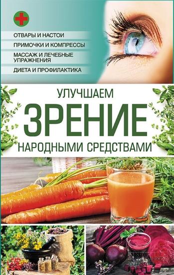 Улучшаем зрение народными средствами - cover