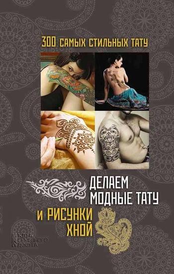 Делаем модные тату и рисунки хной (Delaem modnye tatu i risunki hnoj) - cover