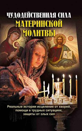 Чудодейственная сила материнской молитвы (Chudodejstvennaja sila materinskoj molitvy) - cover