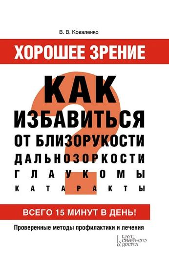 Хорошее зрение Как избавиться от близорукости дальнозоркости глаукомы катаракты (Horoshee zrenie Kak izbavit'sja ot blizorukosti dal'nozorkosti glaukomy katarakty) - cover