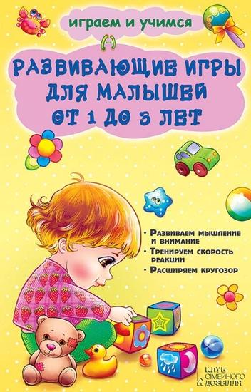 Развивающие игры для малышей от 1 до 3 лет (Razvivajushhie igry dlja malyshej ot 1 do 3 let) - cover